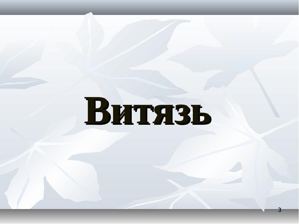3 Витязь