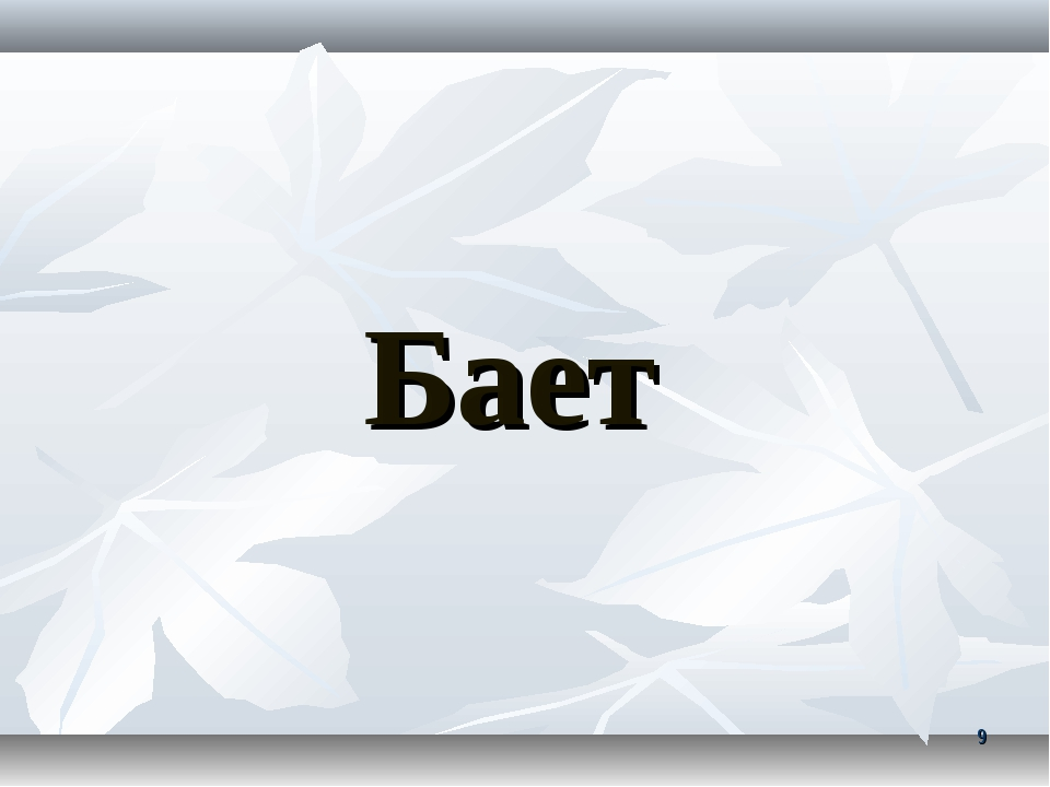 9 Бает