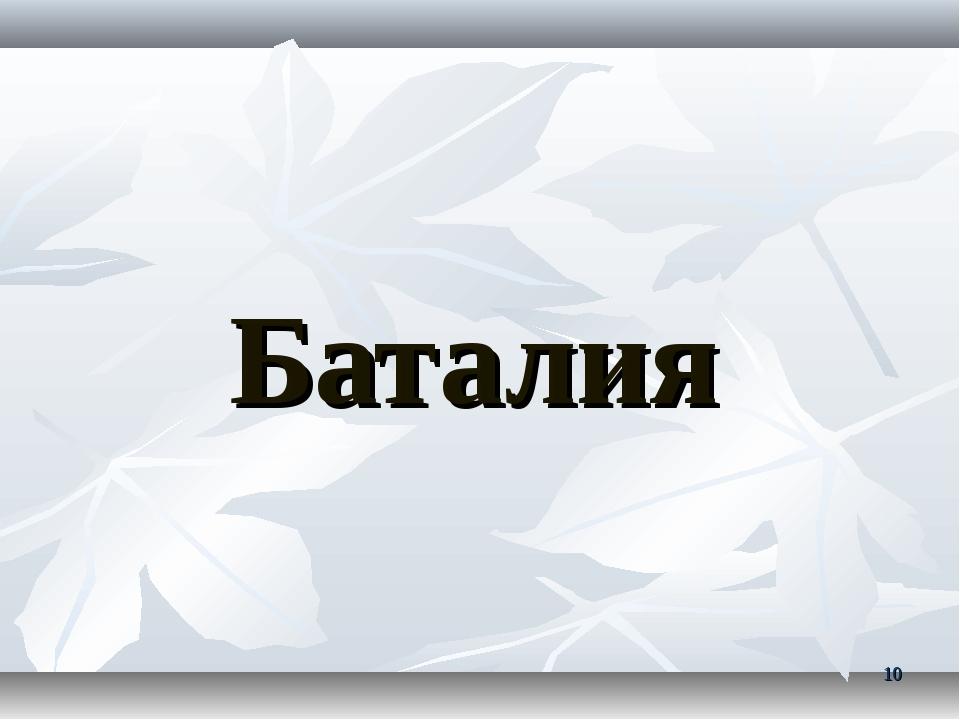10 Баталия