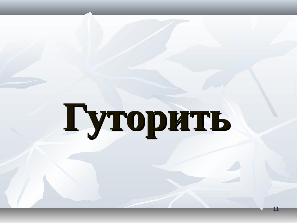 11 Гуторить