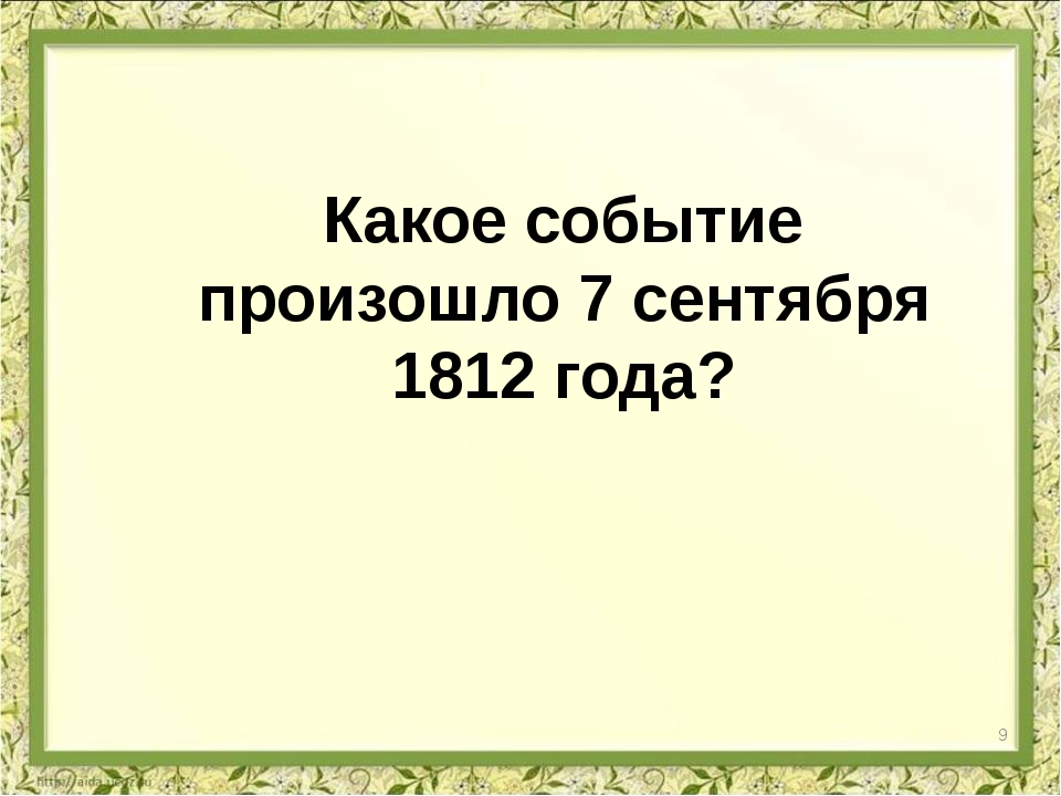 Какое событие произошло 7 сентября 1812 года? 9