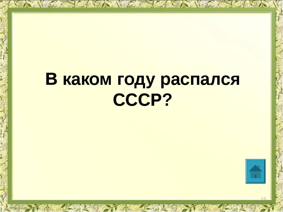В каком году распался СССР? 15