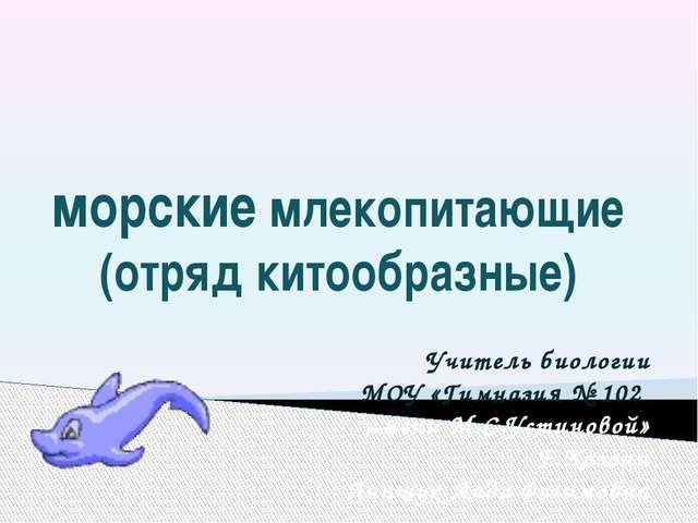 Классификация китов Усатые киты Зубасты киты 1.Нет зубов 2.«Китовый ус» 1. В...