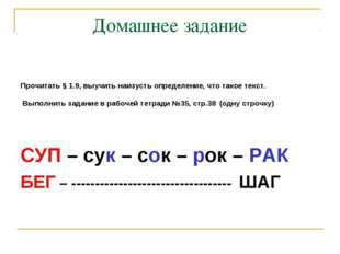 Домашнее задание Прочитать § 1.9, выучить наизусть определение, что такое тек