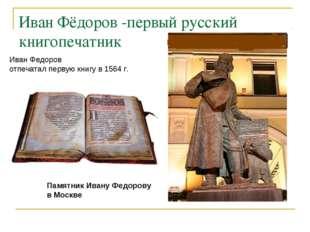 Иван Фёдоров -первый русский книгопечатник Памятник Ивану Федорову в Москве И