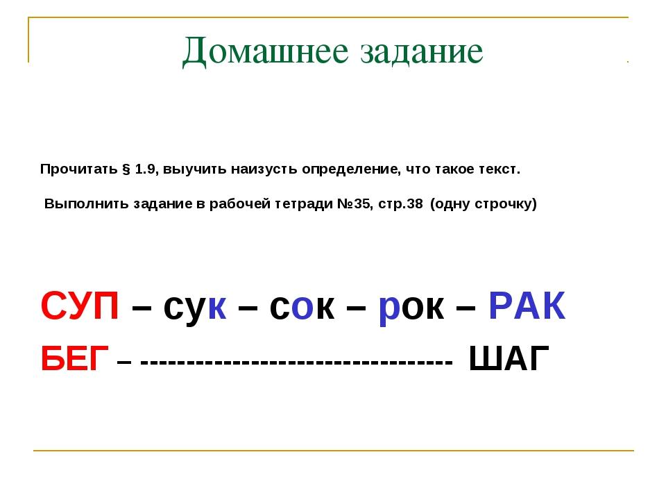 Домашнее задание Прочитать § 1.9, выучить наизусть определение, что такое тек...
