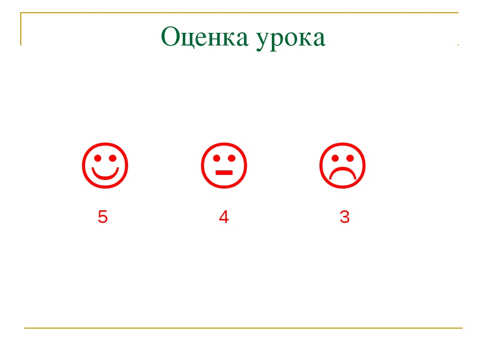Оценка урока    5 4 3