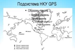 Подсистема НКУ GPS