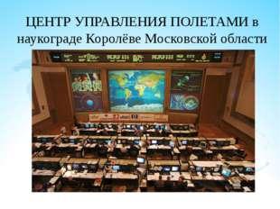 ЦЕНТР УПРАВЛЕНИЯ ПОЛЕТАМИ в наукоградеКоролёвеМосковской области