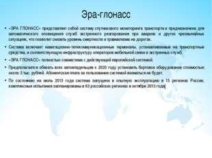 Эра-глонасс «ЭРА ГЛОНАСС» представляет собой системуспутникового мониторинга
