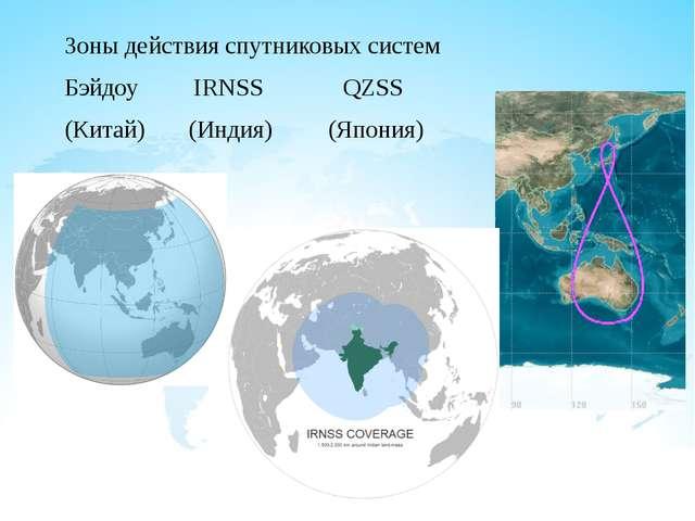 Зоны действия спутниковых систем Бэйдоу IRNSS QZSS (Китай) (Индия) (Япония)