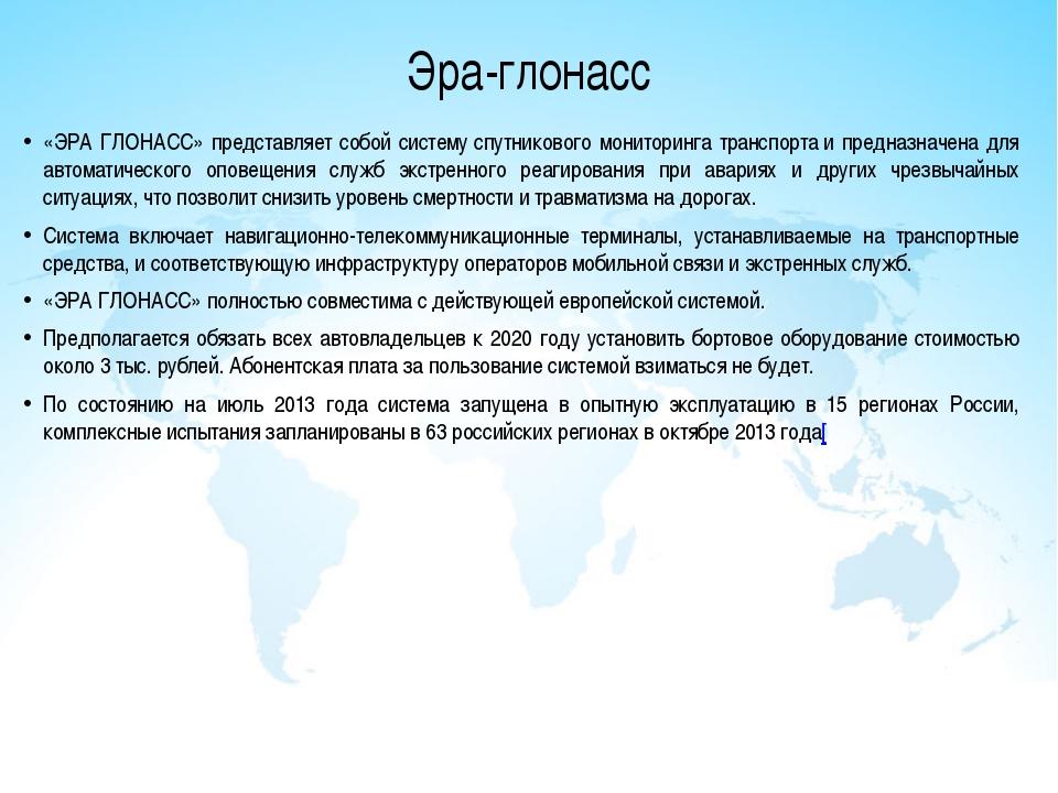 Эра-глонасс «ЭРА ГЛОНАСС» представляет собой системуспутникового мониторинга...