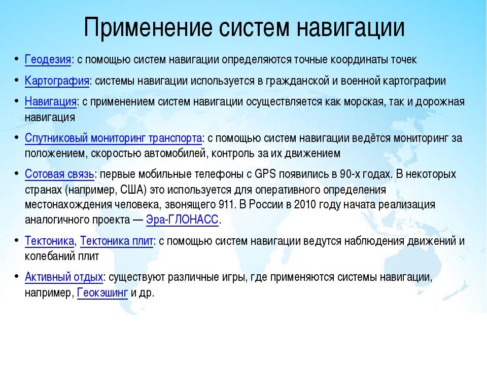 Применение систем навигации Геодезия: с помощью систем навигации определяются...