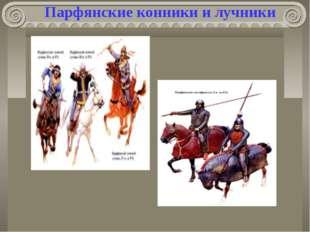 Парфянские конники и лучники