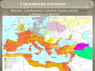 Германские племена. Южная Скандинавия и Средняя Европа между р.Рейном и р. Ви