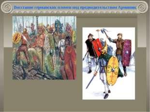 Восстание германских племен под предводительством Арминия.