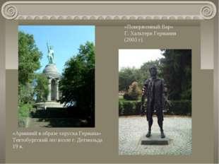 «Арминий в образе херуска Германа» Тевтобургский лес возле г. Детмольда 19 в.