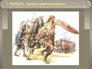 ВЕНЕДЫ – предки славянских народов