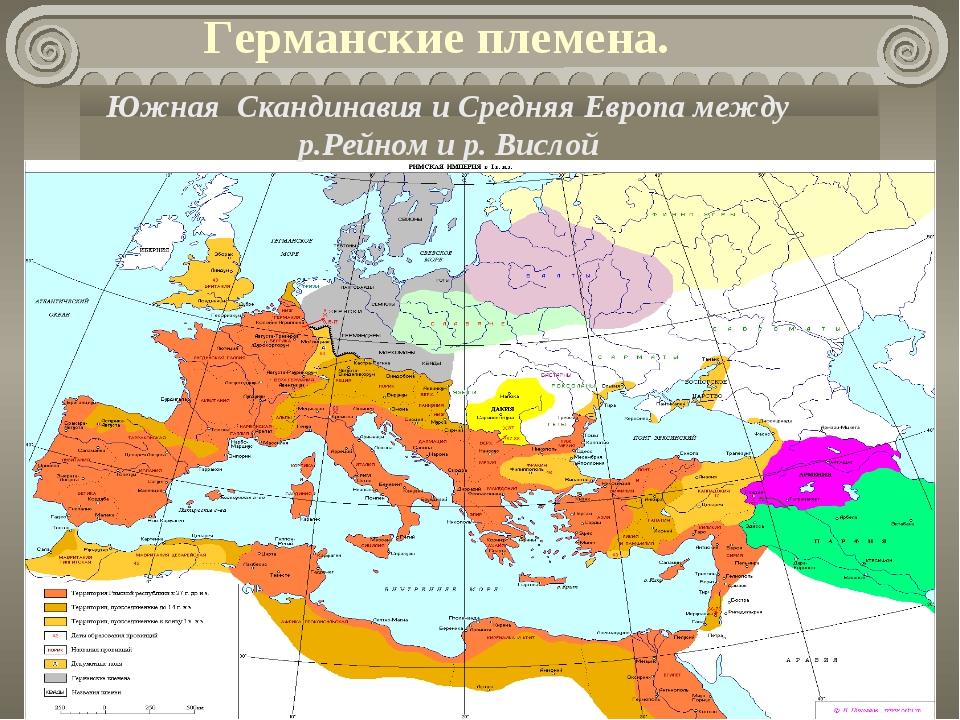 Германские племена. Южная Скандинавия и Средняя Европа между р.Рейном и р. Ви...