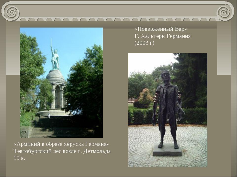 «Арминий в образе херуска Германа» Тевтобургский лес возле г. Детмольда 19 в....