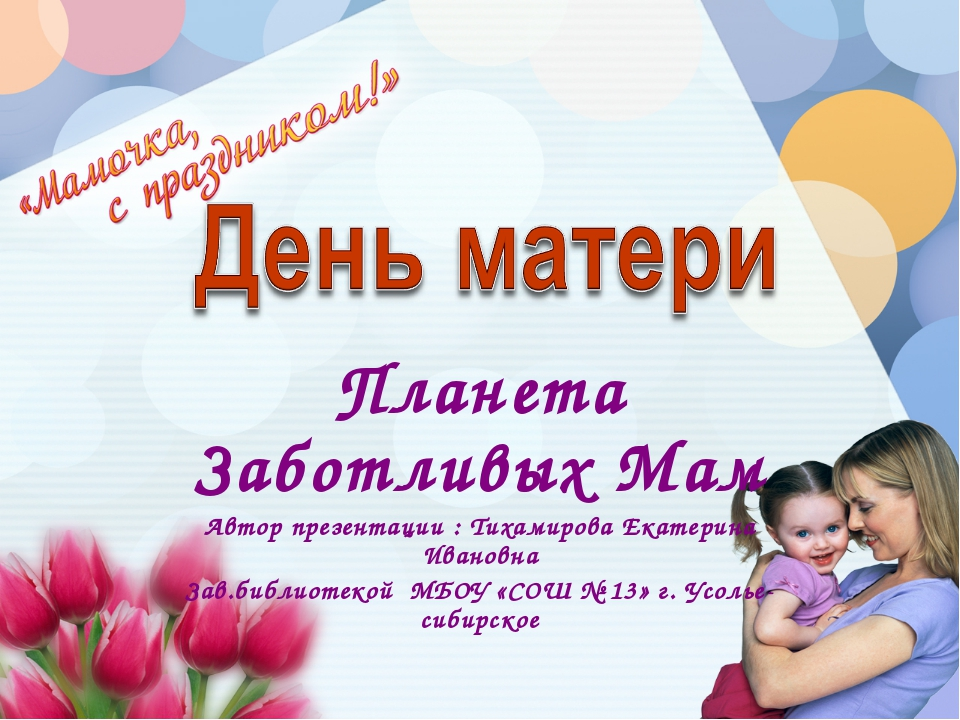 Планета Заботливых Мам Автор презентации : Тихамирова Екатерина Ивановна Зав....