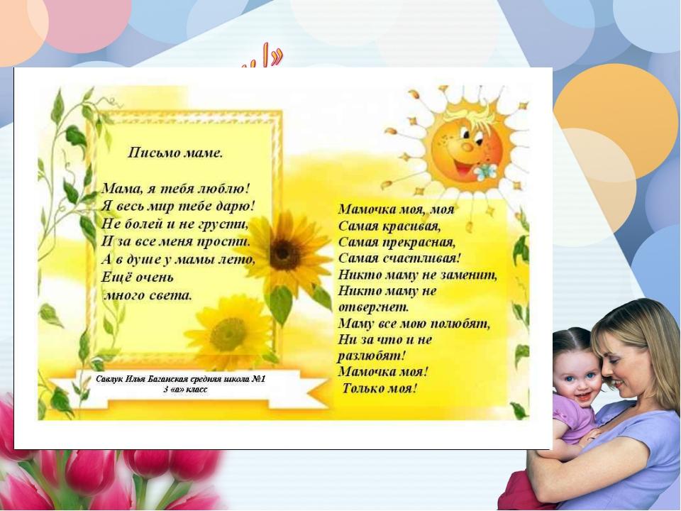 Стихи для мамы в день матери от детей