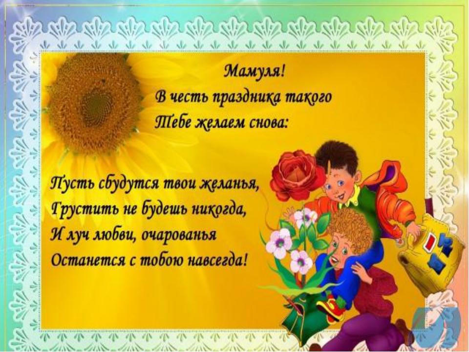 Картинки о маме ко дню матери для детей со стихами