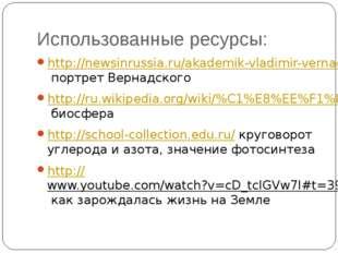 Использованные ресурсы: http://newsinrussia.ru/akademik-vladimir-vernadskij-c