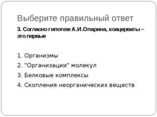 Выберите правильный ответ 3. Согласно гипотезе А.И.Опарина, коацерваты – это