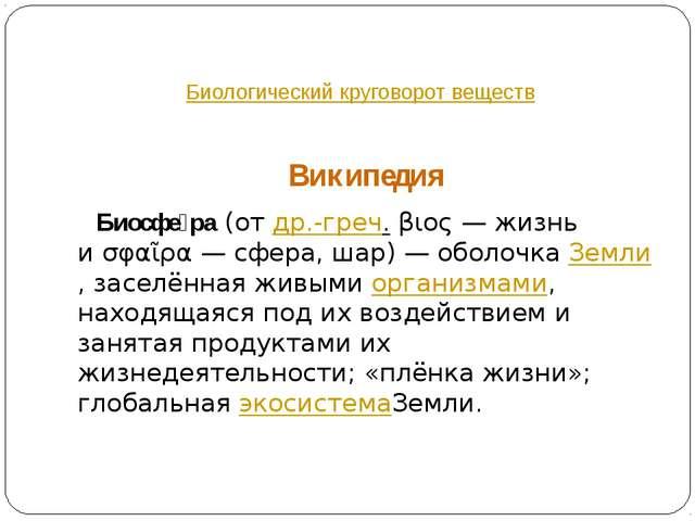 Биологический круговорот веществ Википедия Биосфе́ра(отдр.-греч.βιος— жи...