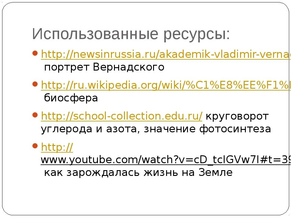 Использованные ресурсы: http://newsinrussia.ru/akademik-vladimir-vernadskij-c...