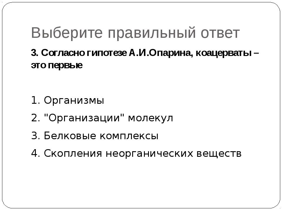 Выберите правильный ответ 3. Согласно гипотезе А.И.Опарина, коацерваты – это...