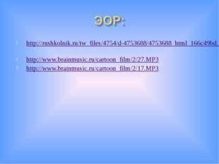 http://rushkolnik.ru/tw_files/4754/d-4753688/4753688_html_166c49bd.jpgние htt