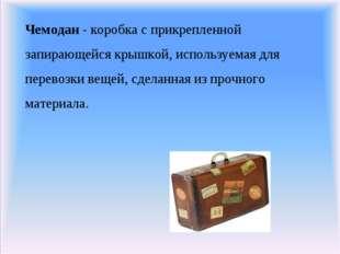 Чемодан - коробка с прикрепленной запирающейся крышкой, используемая для пер