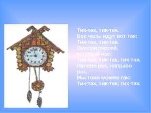 Тик-так, тик-так. Все часы идут вот так: Тик-так, тик-так. Смотри скорей, кот