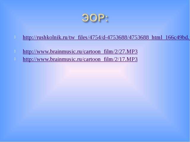 http://rushkolnik.ru/tw_files/4754/d-4753688/4753688_html_166c49bd.jpgние htt...