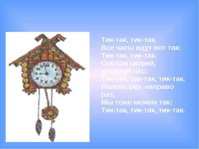 Тик-так, тик-так. Все часы идут вот так: Тик-так, тик-так. Смотри скорей, кот...