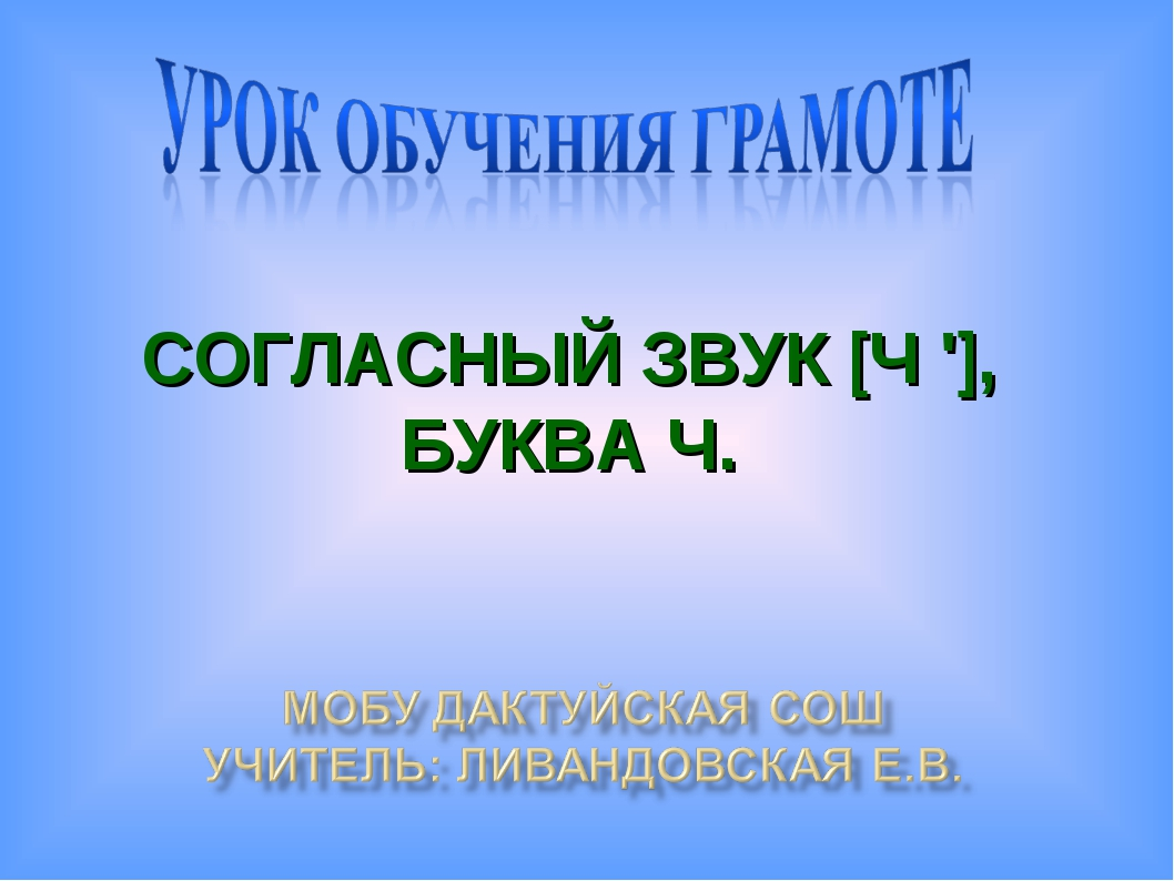 СОГЛАСНЫЙ ЗВУК [Ч '], БУКВА Ч.