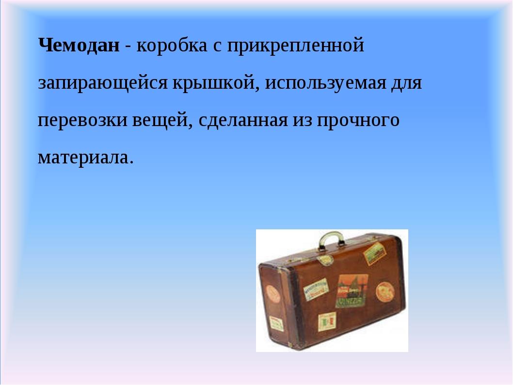 Чемодан - коробка с прикрепленной запирающейся крышкой, используемая для пер...