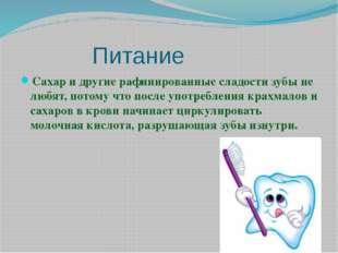 Питание Сахар и другие рафинированные сладости зубы не любят, потому что посл