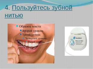 4. Пользуйтесь зубной нитью