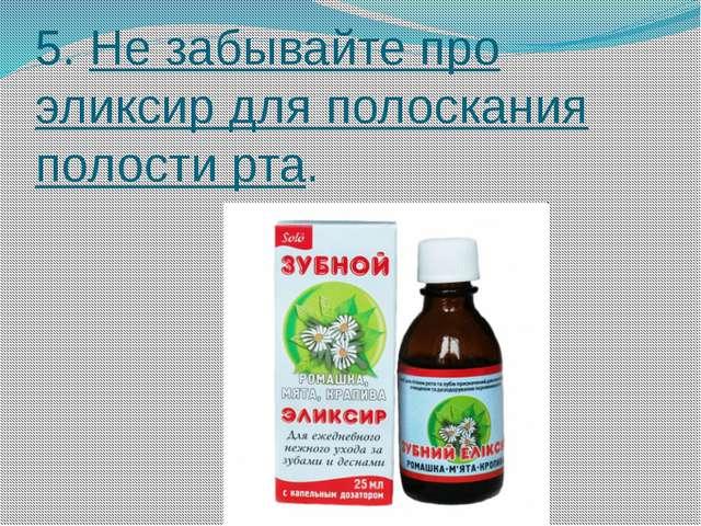 5. Не забывайте про эликсир для полоскания полости рта.