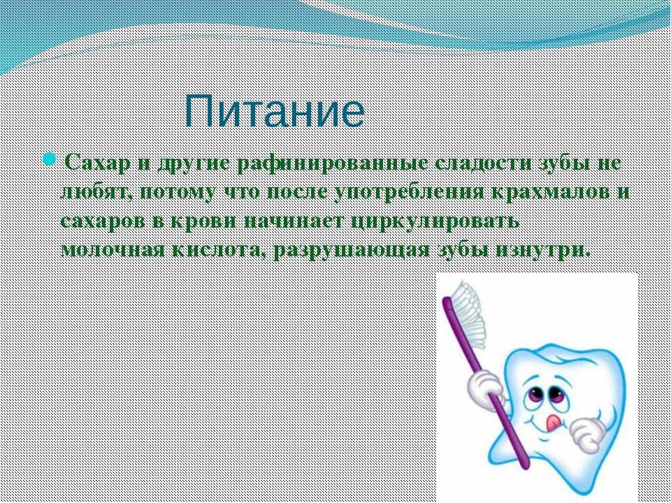 Питание Сахар и другие рафинированные сладости зубы не любят, потому что посл...