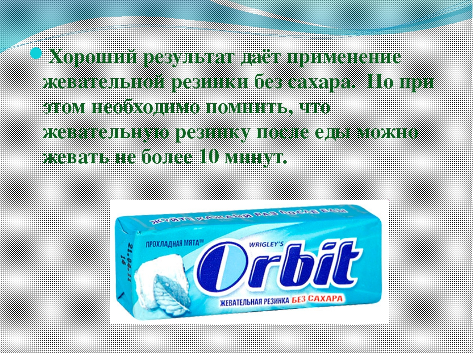 Хороший результат даёт применение жевательной резинки без сахара. Но при этом...
