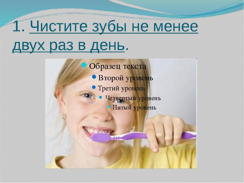 Чистки зубов не менее чем