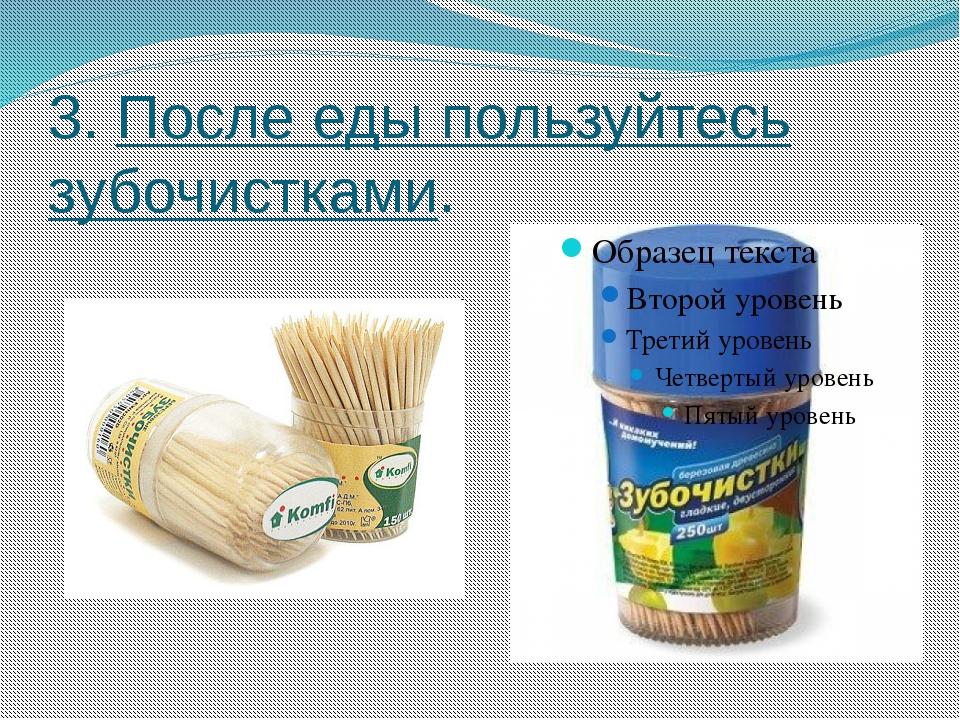 3. После еды пользуйтесь зубочистками.