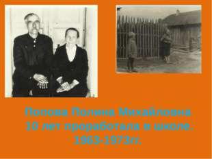 Попова Полина Михайловна 10 лет проработала в школе. 1963-1973гг.