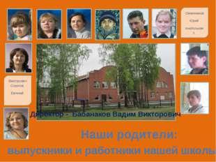 Наши родители: выпускники и работники нашей школы. Викторович Соколов Евгений
