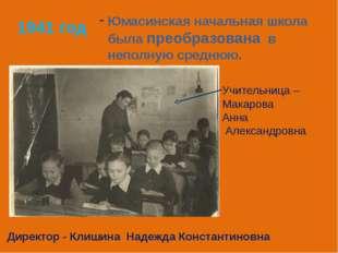 1941 год Юмасинская начальная школа была преобразована в неполную среднюю. Ди