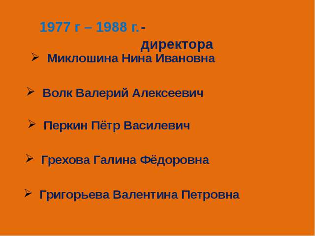 1977 г – 1988 г. - директора Миклошина Нина Ивановна Волк Валерий Алексеевич...